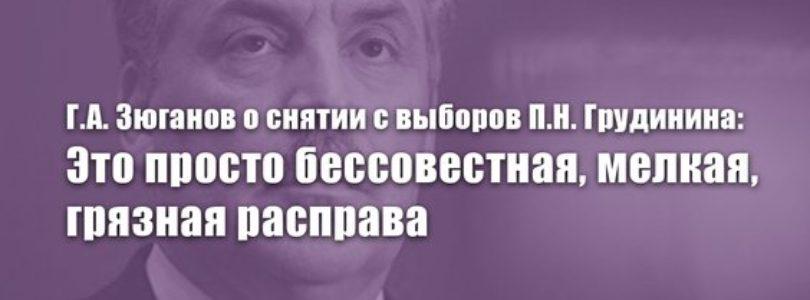 Г.А. Зюганов о снятии с выборов П.Н. Грудинина: Это бессовестная, мелкая, грязная расправа.