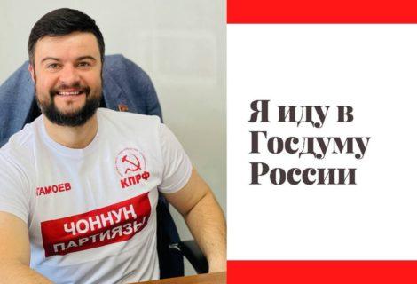 Роман Тамоев — иду на выборы от КПРФ в Госдуму России!