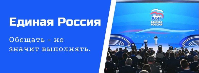 Тыва: Единая Россия обещает, народ выжидает…