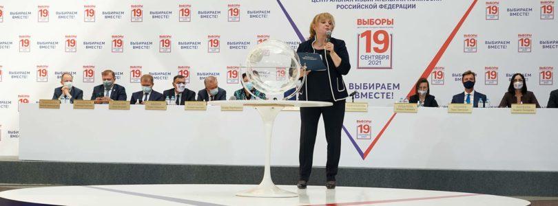 ЦИК утвердила порядок размещения партий в бюллетене на выборах в Госдуму