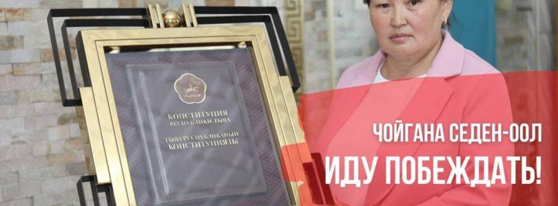 Тыва. Народный кандидат КПРФ — ЗАРЕГИСТРИРОВАН!