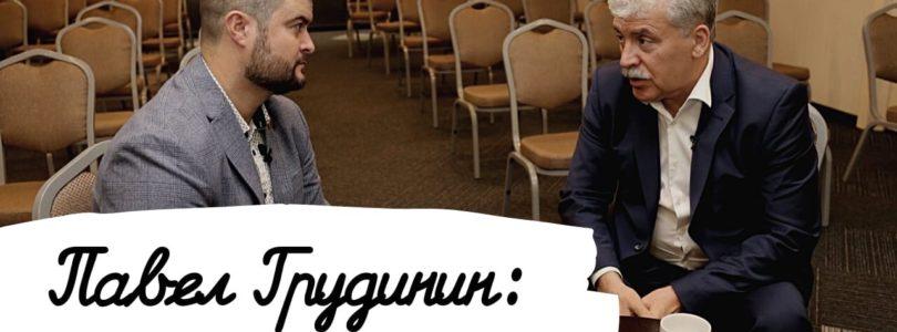 Павел Грудинин: будем идти до победы!