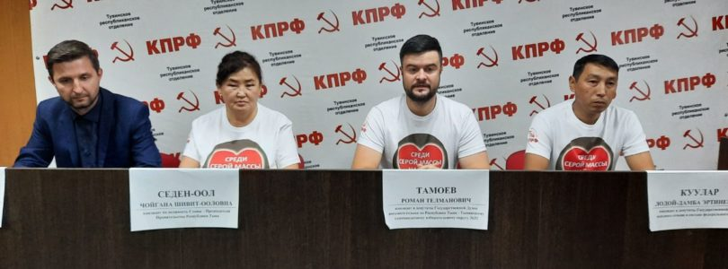 КПРФ в Туве: НАШ ВЫБОР УКРАЛИ!