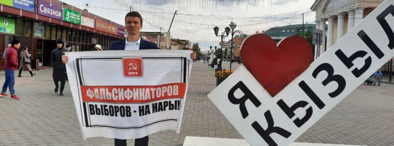 В Кызыле прошли одиночные пикеты «За честные выборы!»
