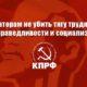 Махинаторам не убить тягу трудящихся к справедливости и социализму! Заявление Президиума ЦК КПРФ.