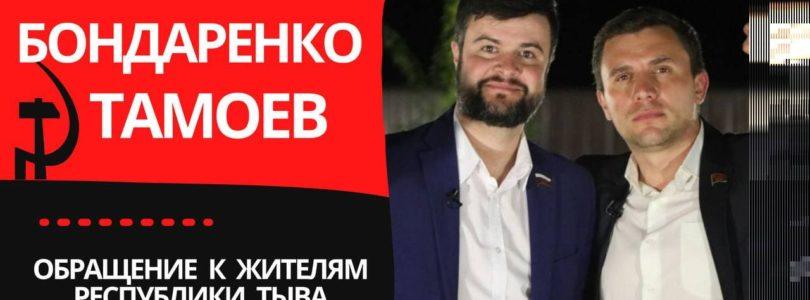 Николай БОНДАРЕНКО / Роман ТАМОЕВ: Тыва, борись за свои права!