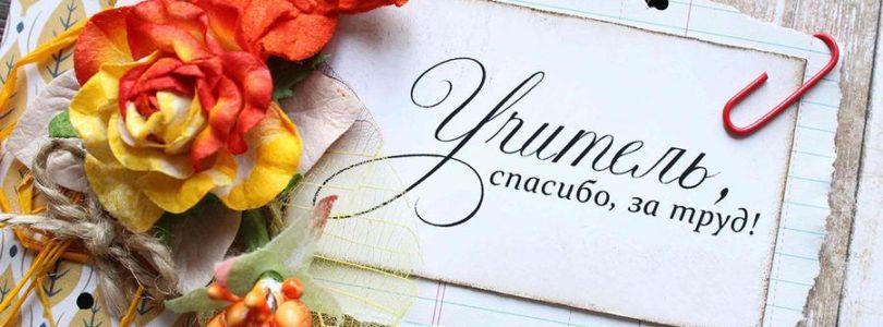 С днём учителя, коллеги! Поздравление Первого секретаря Туврескома КПРФ Романа Тамоева.